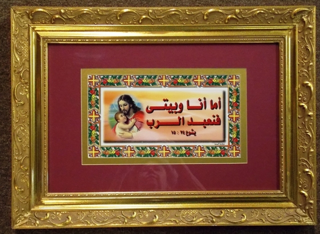 """FRAMED ARABIC PRINT """"For Me & My House We Worship the Lord"""""""